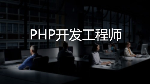 PHP高级开发工程师班