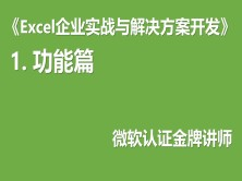 Excel企业实战与解决方案开发教程1—功能篇
