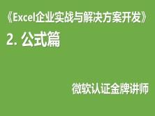 Excel企业实战与解决方案开发教程2—公式篇(买前务必看下面的课程简介!)