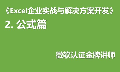 Excel企业实战与解决方案开发教程2—公式篇