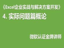 Excel企业实战系列4:实际问题篇概论(买前务必看下面的课程简介!)