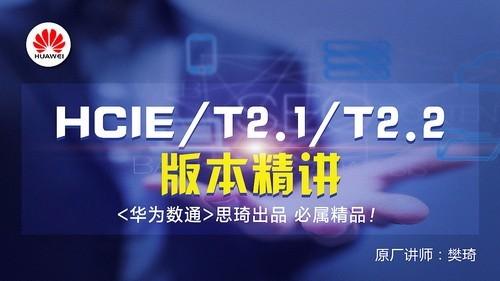 2018年 思琦网络 **HCIE T2.1 T2.2版本视频讲解(含解法)