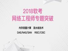 2019软考网络工程师专题(一)