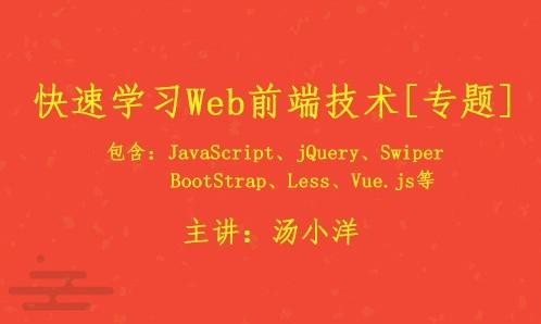 快速學習Web前端開發技術(套餐系列)專題