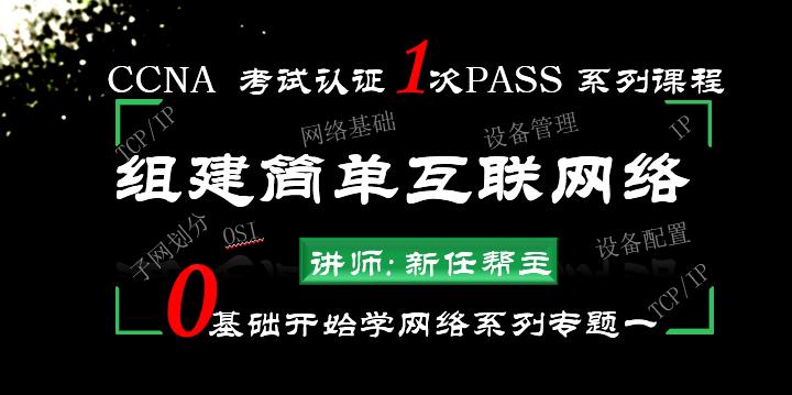 2019年CCNA考试认证1次PASS-0基础学网络系列一