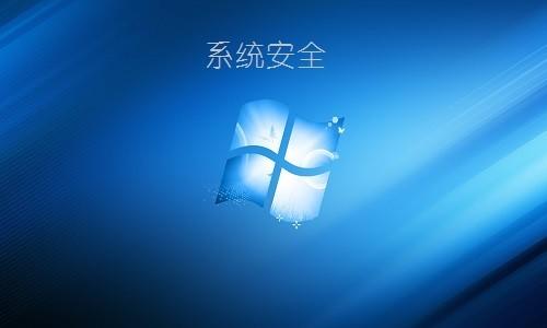 WindowsServer系统安全运维实战视频课程