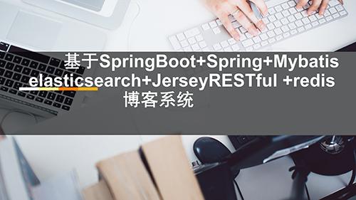 SpringBoot+elasticsearch+JerseyRESTful +Redis博客系统