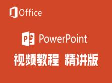 【曾贤志】PowerPoint 2013实战视频课程