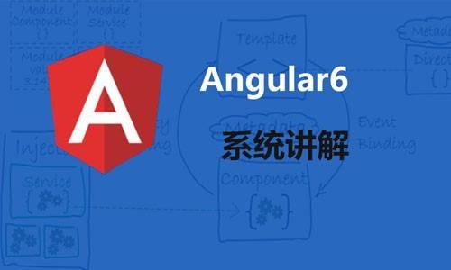 Angular6前端開發系統講解視頻教程