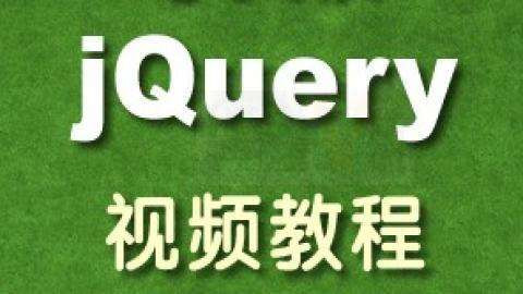 jQuery技术视频教程
