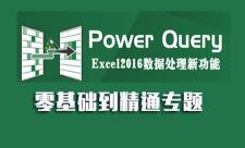 Excel数据处理视频教程-Power Query基础到精通