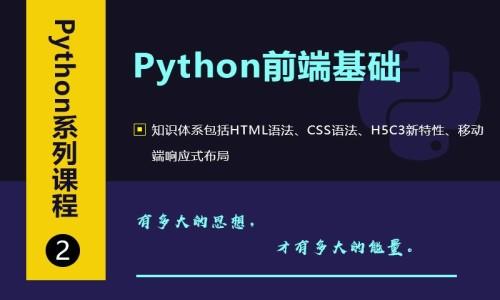 Python系列视频(二)——Python前端基础