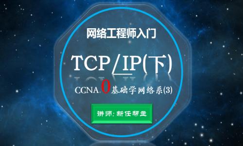 2019网络工程师入门CCNA 0基础学网络系列课程3:TCP/IP协议(下)[已经更新完成】