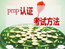 PMP®考试方法(至2018年3月适用)