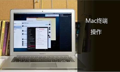 Mac终端操作【游峰】