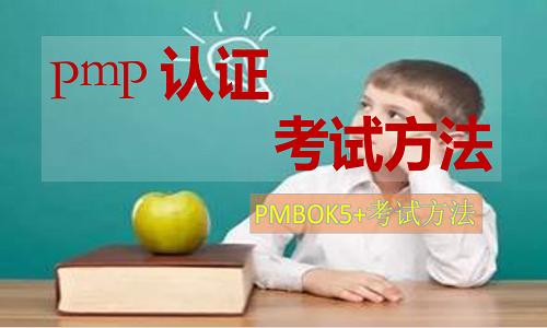 PMBOK5+考PMP试方法视频课程专题