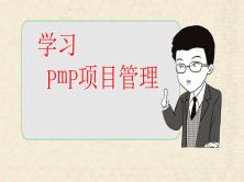 基于PMBOK5学习项目管理