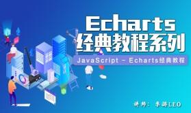 JavaScript - Echarts经典教程
