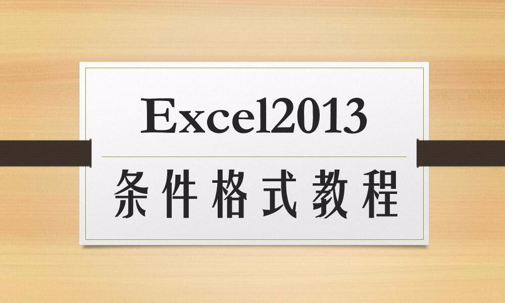 Excel2013条件格式视频教程