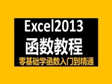 Excel2013函数课程从零开始学习函数的使用语法
