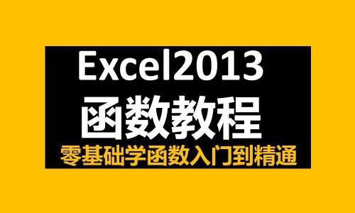 Excel2013函數零基礎到精通視頻教程