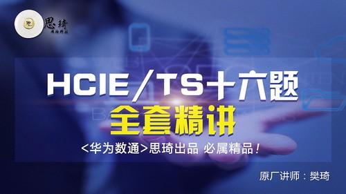 思琦网络 HCIE TS十六题全套视频讲解(含资料)