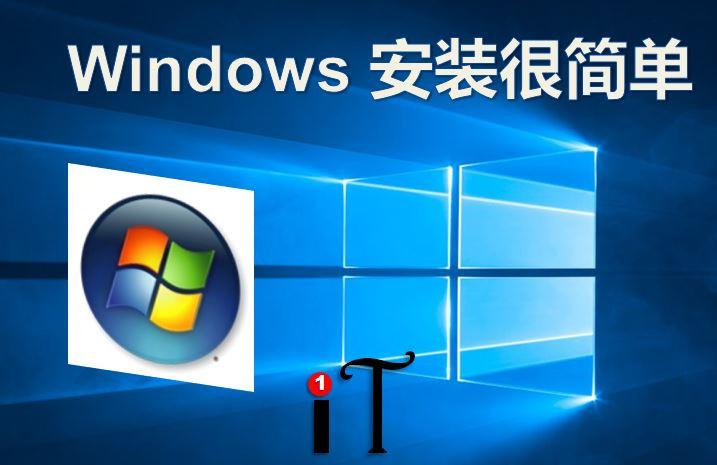 用U盘安装Windows