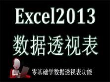 Excel2013透视表视频教程