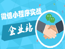 微信小程序实战-企业站视频课程