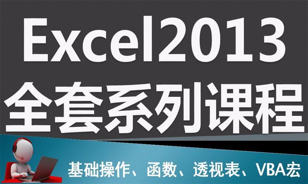 Excel2013系列课程基础函数透视表VBA宏