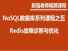 赵强老师:NoSQL数据库系列视频课程之五:Redis故障诊断与优化
