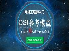 网络工程师入门CCNA 0基础学网络系列课程1:OSI参考模型【新任帮主】