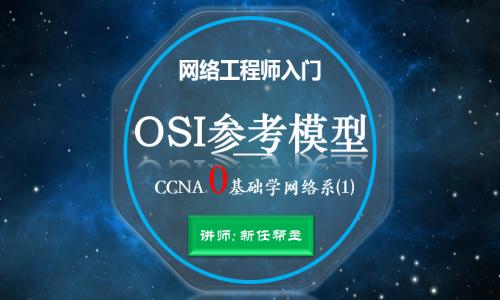 2019网络工程师入门CCNA 0基础学网络系列课程1:OSI参考模型【新任帮主】