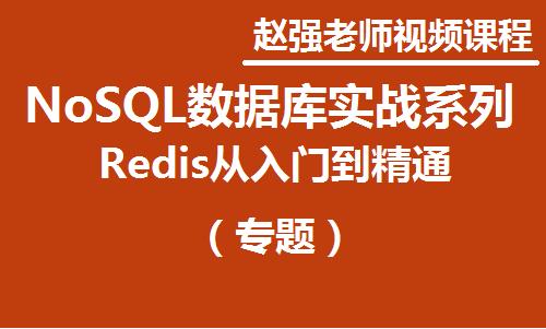 赵强老师:Redis从入门到精通学习专题