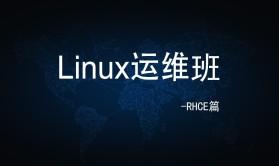 Linux运维-2018/RHCE课程/红帽工程师/Centos7