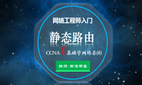 2019网络工程师入门CCNA 0基础学网络系列课程6:静态路由