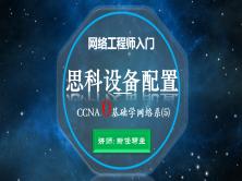 网络工程师入门CCNA 0基础学网络系列课程5:思科设备管理与配置【新任帮主】