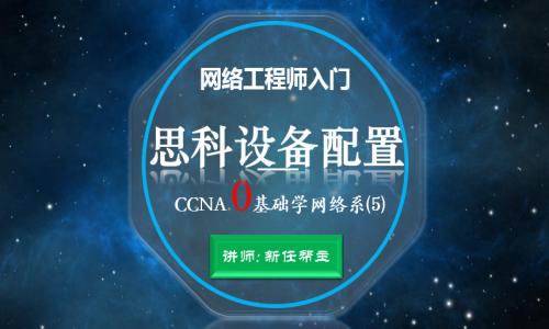 2019网络工程师入门CCNA 0基础学网络系列课程5:思科设备管理与配置【新任帮主】