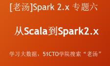 从Scala到Spark 2.x专题