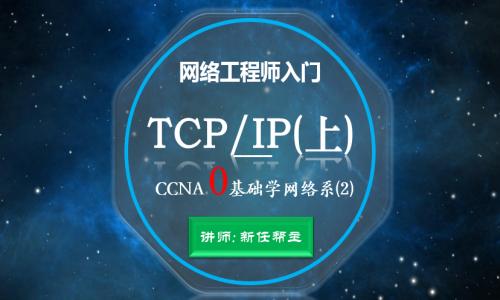 2019网络工程师入门CCNA 0基础学网络系列课程2:TCP/IP协议(上)【新任帮主】