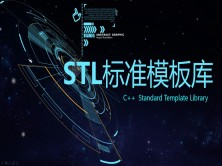 C++ STL标准模板库-优秀的C++标准库视频课程