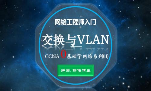 2019年CCNA 0基础学习网络入门系列课程11:交换与vlan