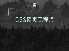 CSS网页工程师实战集锦(WEB全栈前端开发)
