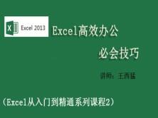 Excel高效办公必会技巧视频课程