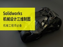 SolidWorks基础零件草图装配工程钣金焊接曲面管道设计仿真动画