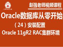 赵强老师:Oracle数据库(24):安装配置Oracle RAC视频课程