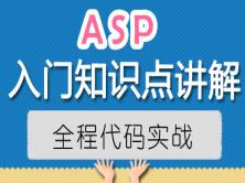 ASP入门知识点讲解