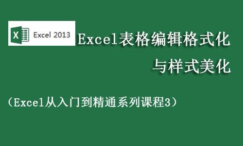 Excel表格编辑格式化与样式美化视频课程