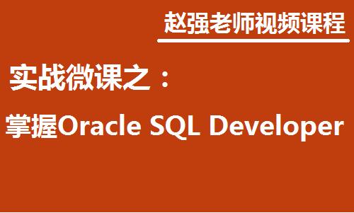 赵强老师:实战微课-5分钟轻松学习Oracle SQL Developer