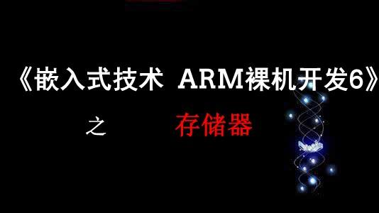 《嵌入式技术ARM裸机开发》之存储器视频课程